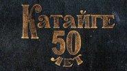 КАТАЙГЕ 50