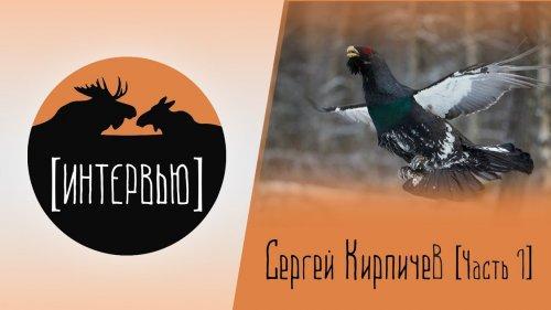 Сергей Кирпичев. Глухарь. Часть 1 // Интервью # 1