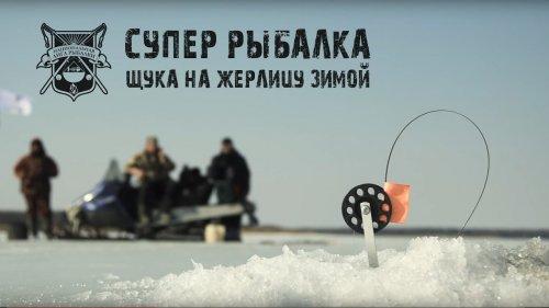 Рыбалка щука на жерлицу зимой(Тизер)
