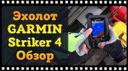 Лучший бюджетный эхолот для рыбалки GARMIN striker 4 обзор.