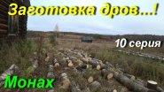 ,Заготовка дров на зиму в деревне. серия 10