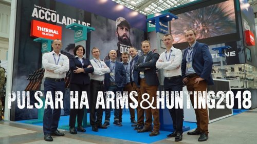 Pulsar на выставке Arms and hunting 2018