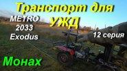 Транспорт для ЖД. 12 серия