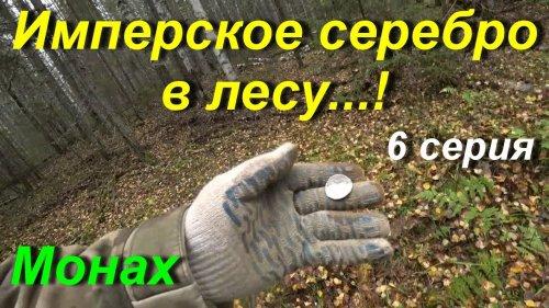 Имперское серебро на лесной дороге .6 серия