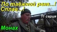 Сплав по реке на вёсельной лодке. серия 11