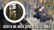 Охота на лося 2018. Подготовка