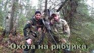 Охота на рябчика с манком в октябре с ИЖ-54. 2018. В сырую погоду
