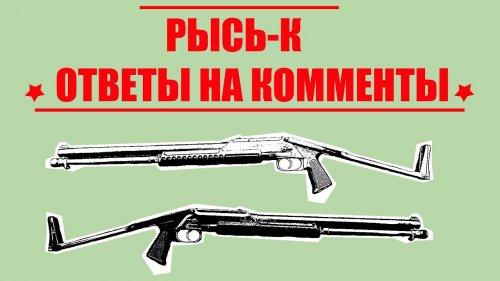 Ружье Рысь-К (РМ-96), оно же РМБ-93. Ответы на комментарии. Накипело.