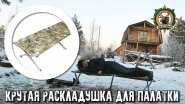 Обзор походной раскладушки/Кайф для ночевки в лесу/Таёжная постель