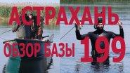2 часть Астрахань база 199 МЕГА РЫБАЛКА