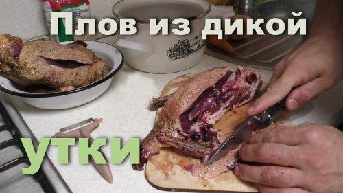 Рецепт. Плов из дикой утки, без масел.