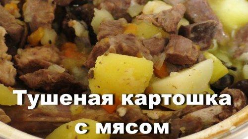 Картошка тушеная с мясом глухаря. Что приготовить из дичи.