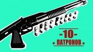 10 патронов в помпе. Многозарядное ружье 12 калибра.