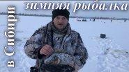 Зимняя рыбалка и тест палатки УП-5 в минус - 27