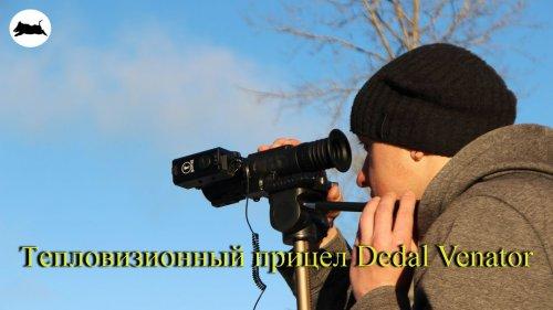 Тепловизионный прицел Dedal Venator