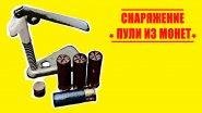 Снаряжение самой дешевой калиберной пули 12 калибра.