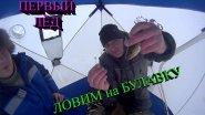 Рыбалка по первому льду.ЛОВИМ НА БУЛАВКУ.