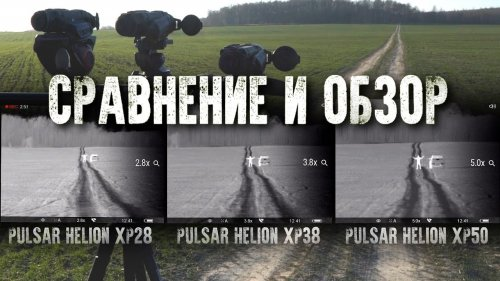 Обзор Pulsar Helion XP всех моделей между собой на разной дистанции.