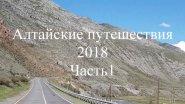 Алтайские путешествия 2018. Часть1-я (Охота на козерога)