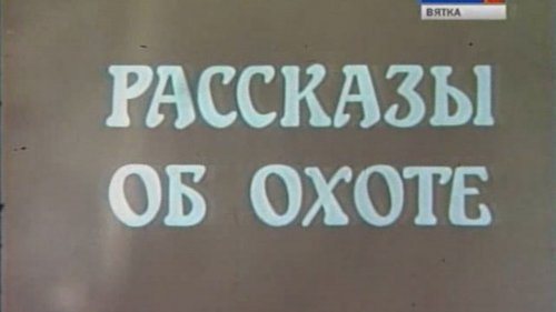 """1980г """"Рассказы об охоте.'' Интересный Док. фильм СССР."""