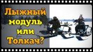 Мотобуксировщик и его апгрейд. Лыжный модуль или Толкач что выбрать.
