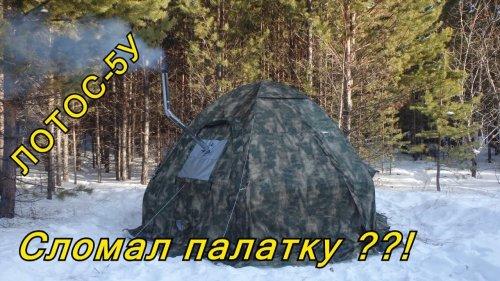 Палатка ЛОТОС-5У. Что-то пошло не так. Обзор
