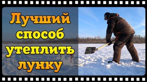 Как не вморозить жерлицы зимой. Плюс БОНУС для рыбаков!)