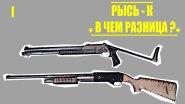 Рысь-К. Отличия от классической помпы ИЖ-81.
