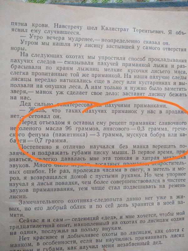 """Из альманаха """"Охотничьи просторы"""""""