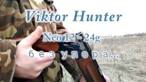 ATA Arms Neo 12 - 24г без упора