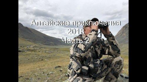 Алтайские путешествия. 2018 Часть 2-я (Охота на козерога)