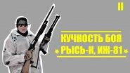 Сравнение двух помповых ружей с разными стволами. Тест на кучность боя.