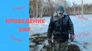 Проведение зимнего маршрутного учёта. ЗМУ 2019 год.