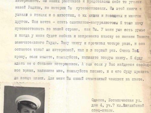 Письмо из прошлого