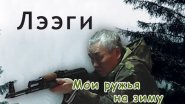 Карабины для охоты зимой в Якутии.//Carbines for hunting in winter in Yakutia.