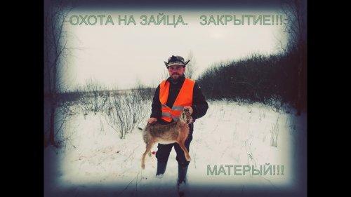 Эпизод 9 : Закрытие охоты на зайца.