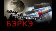 Охота в Якутии. Таежный обзор ножей Бэркэ.//Hunting in Yakutia. A review of the knives.