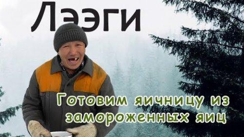 Зимовье в Якутии/ Полевая кухня/ Хранение и приготовление замороженных яиц.