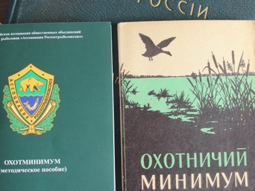 В Минприроды России рассмотрят проект закона об охотминимуме