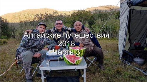 Алтайские путешествия. 2018 Часть 3-я (Охота на козерога)