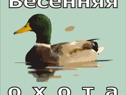 Открытие весеннего сезона охоты 2019 года в Алтайском крае