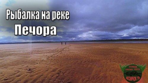 Рыбалка на реке Печора.Тайга.Таежные приключения.Готовка.Лесники.