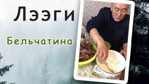 Полевая кухня. Бельчатина. Суп из белок.