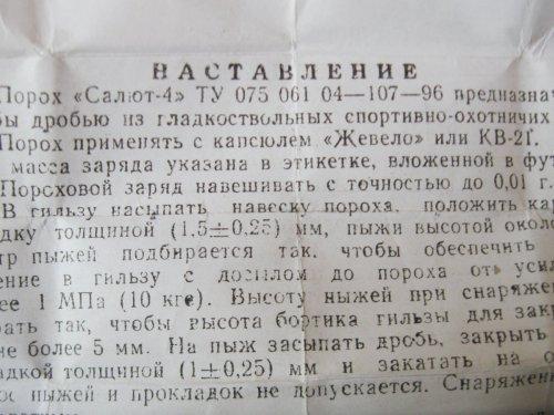 Назначение пороха Салют -4