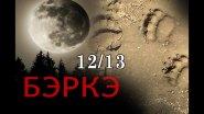 Охота на медведя в Якутии. 1213. ч.2. //Hunting In Yakutia.