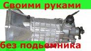 Ремонт мкпп ВАЗ 2121 или ВАЗ 2101