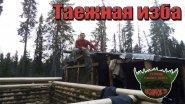 Жизнь в тайге // Поездка в таежную избу // Бобр // Вылазка в лес // Небольшой поход