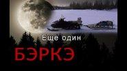 Охота на волков в Якутии. Еще один. Визуальный анализ экскрементов.