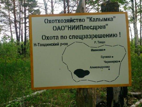 Тюменская область, Ярковский район
