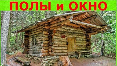 Каркасный дом для охотников в лесу, за 3-4 дня. ЧАСТЬ 2